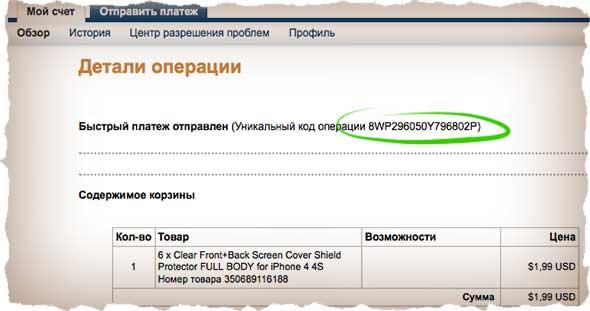 Возврат денег PayPal - копируем уникальный код операции