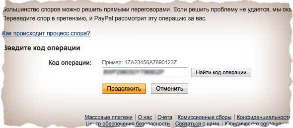 Возврат денег PayPal - экран ввода кода операции