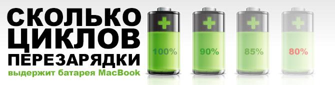 Сколько циклов перезарядки выдержит батарея макбук