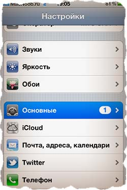 Смайлы для айфона  - Шаг 1