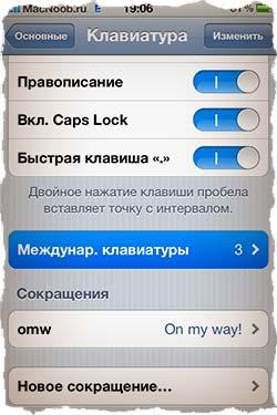 Установка Emoji - ШАГ 3 —