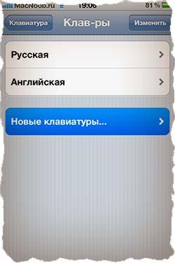 Установка Emoji - ШАГ 4 —