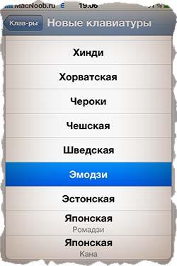 Установка Emoji  - Шаг 5