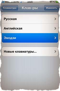 Установка Emoji - ШАГ 6 —