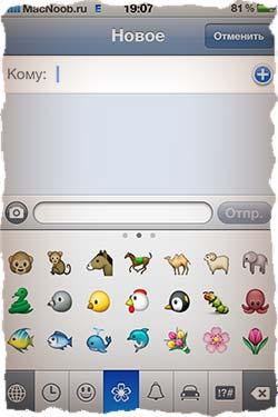 Смайлы Emoji  - Шаг 8