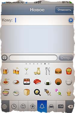 Смайлы для iPhone - ШАГ 9 —