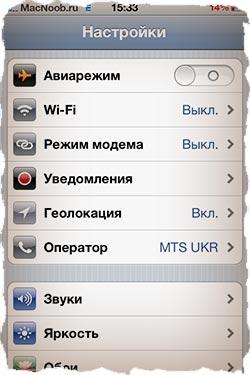 Новый пункт меню iPhone