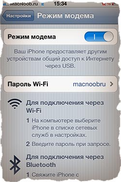 Включаем режим модема iPhone