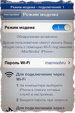 Как сделать из iPhone точку доступа