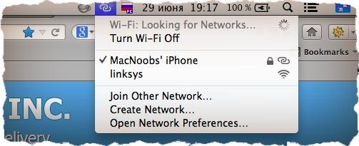 Подключаемся к точке доступа через iPhone