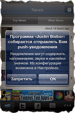 Уведомления и напоминания iPhone