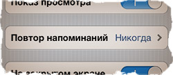 SMS напоминание iPhone