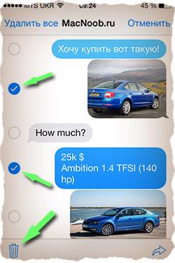 Удаление сообщений в iOS 7