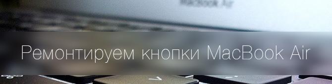 Ремонт клавиатуры MacBook Air