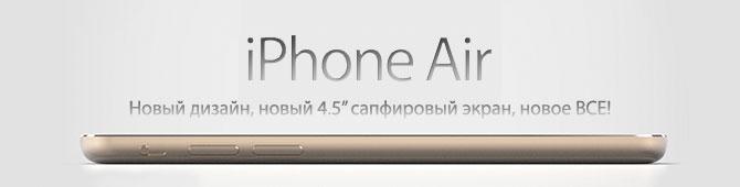 Когда выйдет iPhone Air