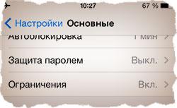 Настройки для джейлбрейка iOS 7