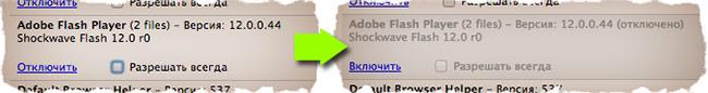 Отключаем поддержку flash в chrome