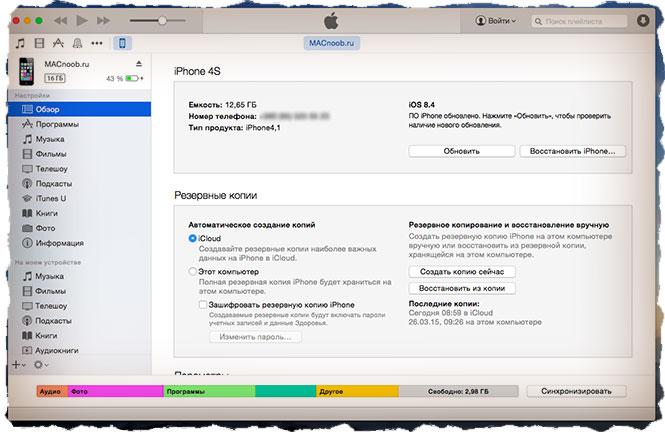 Создание резервной копии iPhone с помощью iTunes