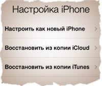 Восстанавливаем iPhone из резервной копии iCloud