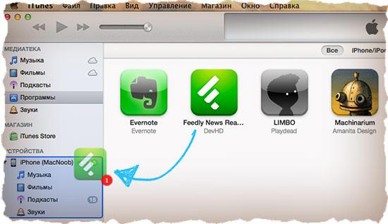 Скачать программе на iphone ipa