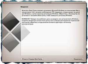 Установка Windows через BootCamp