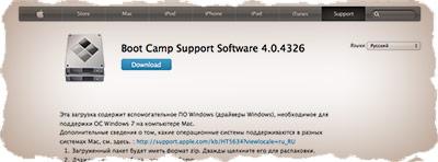 Скачать драйверы Windows для BootCamp
