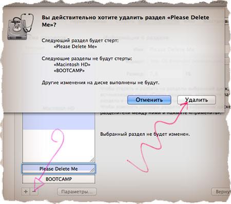 Удаление раздела в OS X