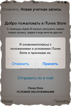 Создаем Apple ID на iPhone