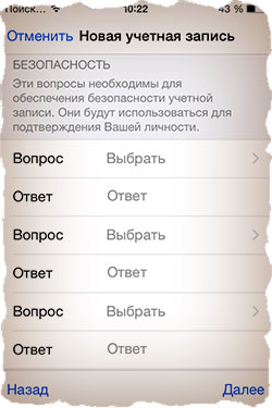Apple ID на iPhone