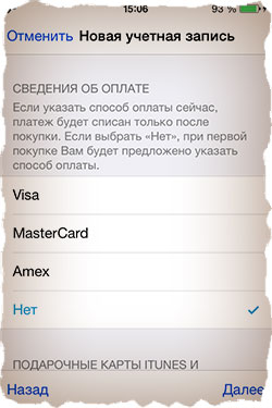 Apple ID без карты