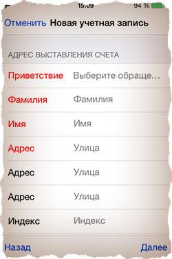 Заполнение данных для Apple ID