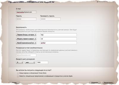 Изображение - Как зарегистрироваться в itunes без карты appleid_PC2