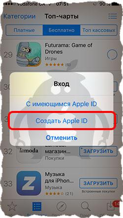 Изображение - Как зарегистрироваться в itunes без карты new_appleid1