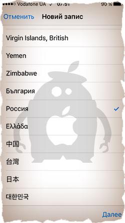 Выбираем страну для App Store
