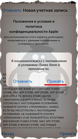 Положения и условия конфиденциальности Apple