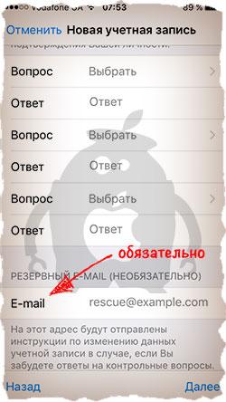 Секретные вопросы и резервный e-mail