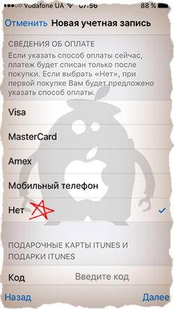 Создание Apple ID без банковской карты