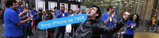 Купить iPhone за 199$