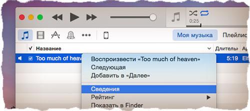 Открываем MP3 файл в iTunes