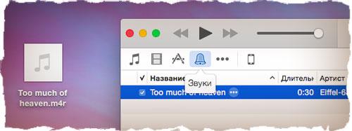 Добавляем рингтон для iPhone в медиатеку Звуки