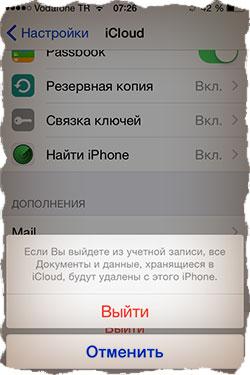 Как выйти из iCloud без потери данных
