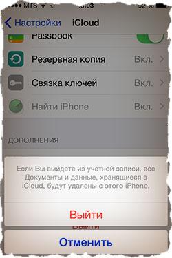 Замена Apple ID в iCloud