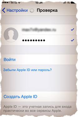 Замена Apple ID на iPhone