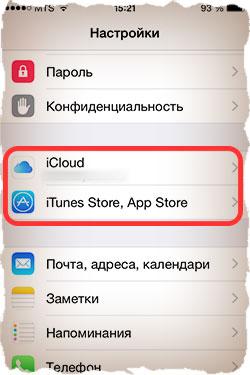 Как заменить Apple ID на iPhone