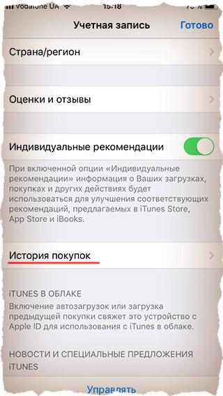История покупок iPhone