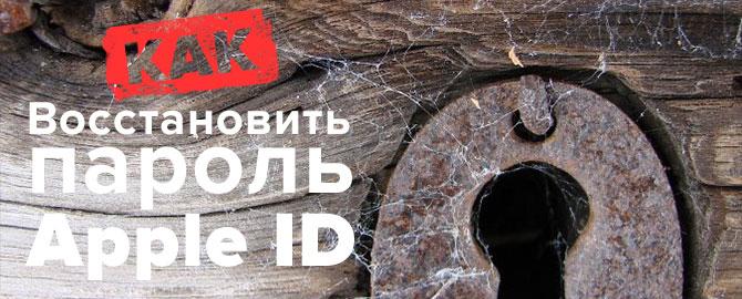 Восстановка пароля Apple ID