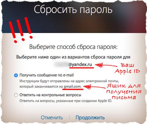 Восстанавливаем пароль Apple ID через e-mail
