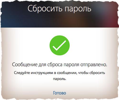 Письмо для сброса пароля Apple ID