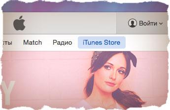 Просмотр истории покупок iTunes Store