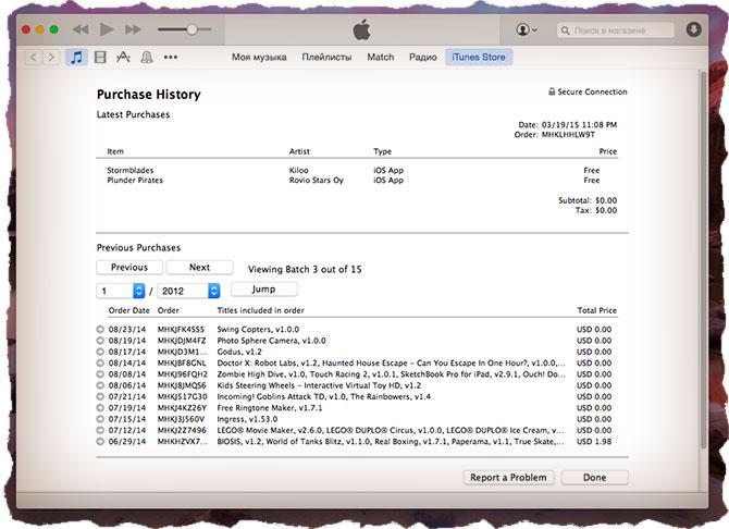 История покупок Apple ID